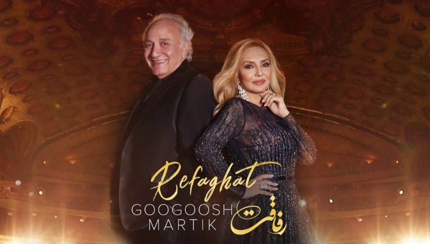 Googoosh & Martik